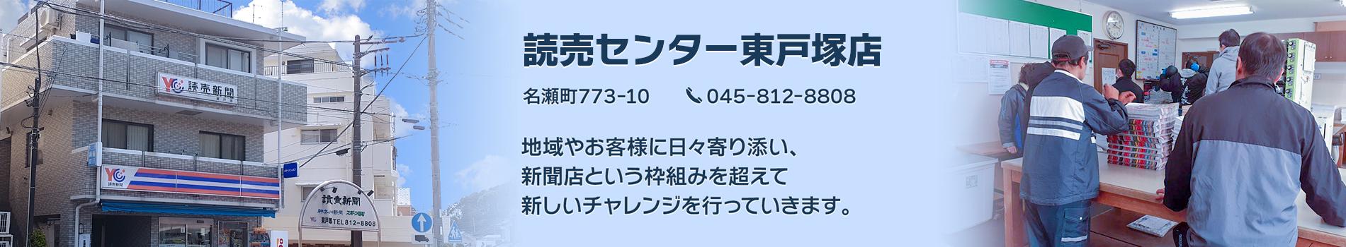 読売センター東戸塚店